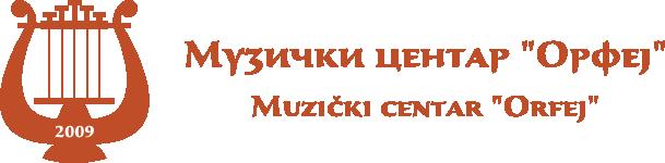 Музички центар Орфеј